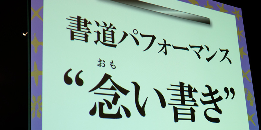 「水族館×書道」で生まれた「タイポリウム」:『すみだ水族館』はなぜ「書道」とコラボしたのか? 1番目の画像