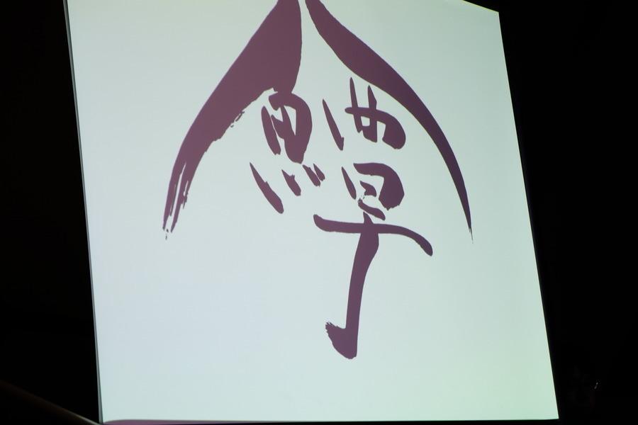 「水族館×書道」で生まれた「タイポリウム」:『すみだ水族館』はなぜ「書道」とコラボしたのか? 4番目の画像