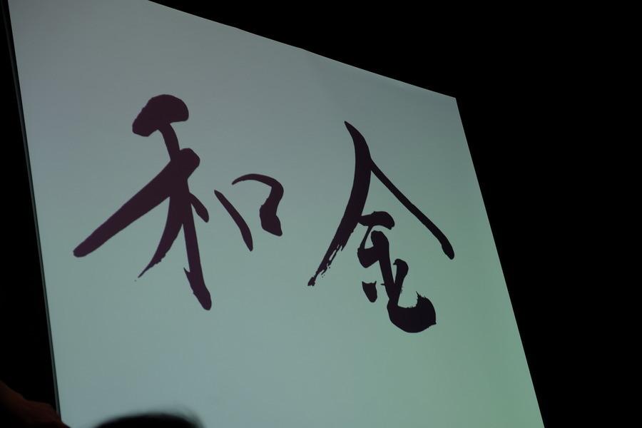 「水族館×書道」で生まれた「タイポリウム」:『すみだ水族館』はなぜ「書道」とコラボしたのか? 5番目の画像