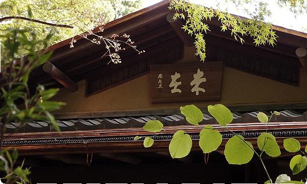 ミシュラン3つ星料理人・石原仁司が思いを込める懐石料理店「未在」:日本料理界の至宝のもてなしとは 2番目の画像