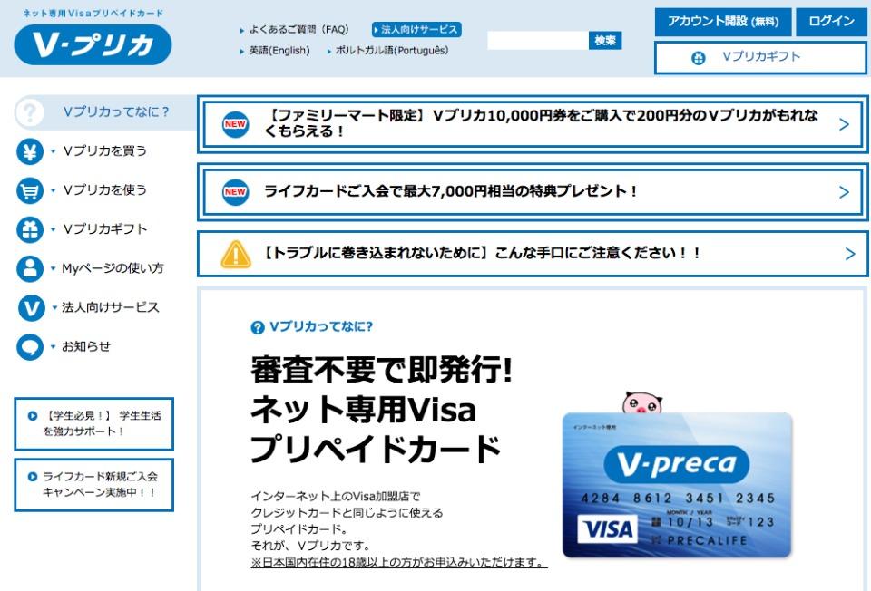 流行の兆しを見せるプリペイド式クレジットカードの魅力とは? ネットの支払いだけでなく普段使いも。 2番目の画像