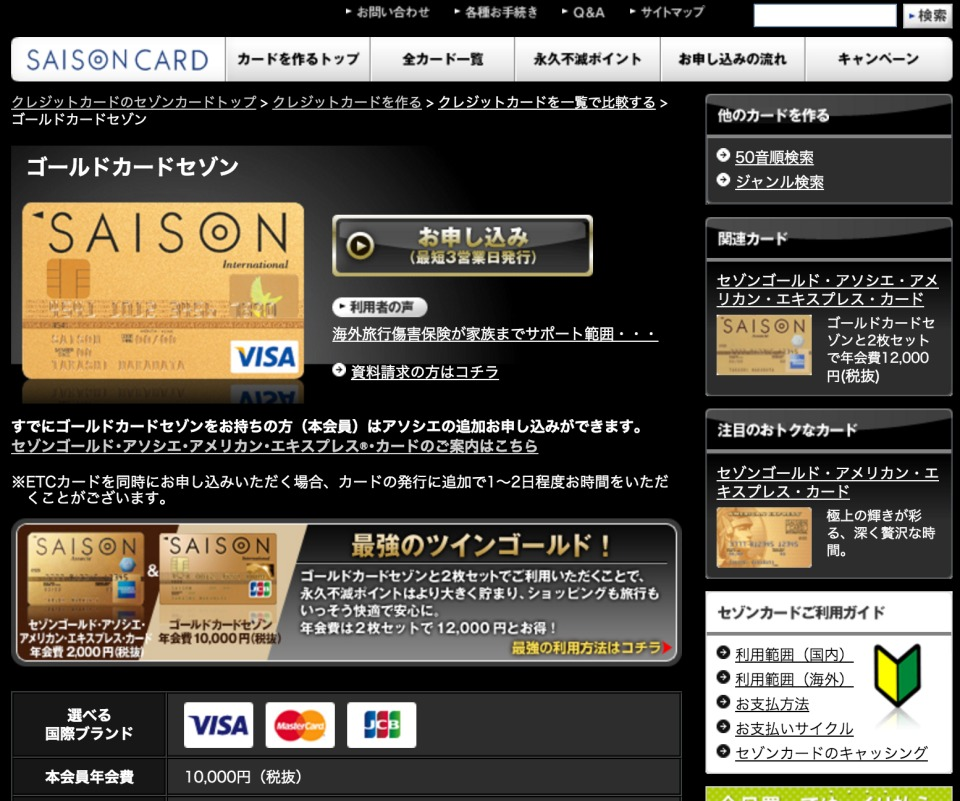 クレジットカードの付帯保険ってどういうものなの? カード会社の種類別保障内容を紹介。 6番目の画像