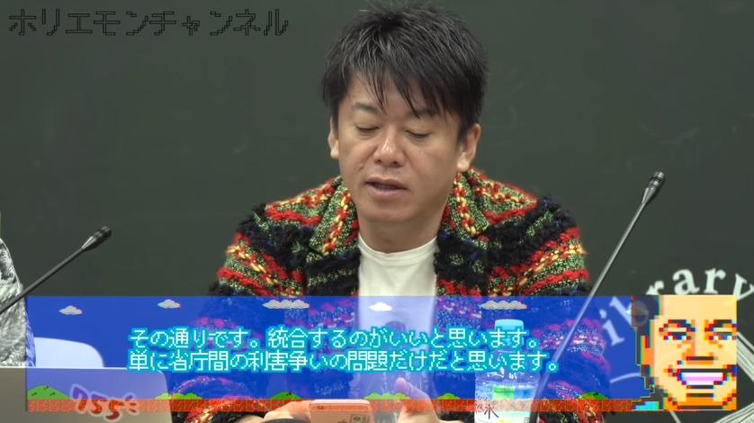 ホリエモン「省庁間の利害関係が問題!」 日本の保険制度が分かりづらい理由をざっくり解説! 2番目の画像