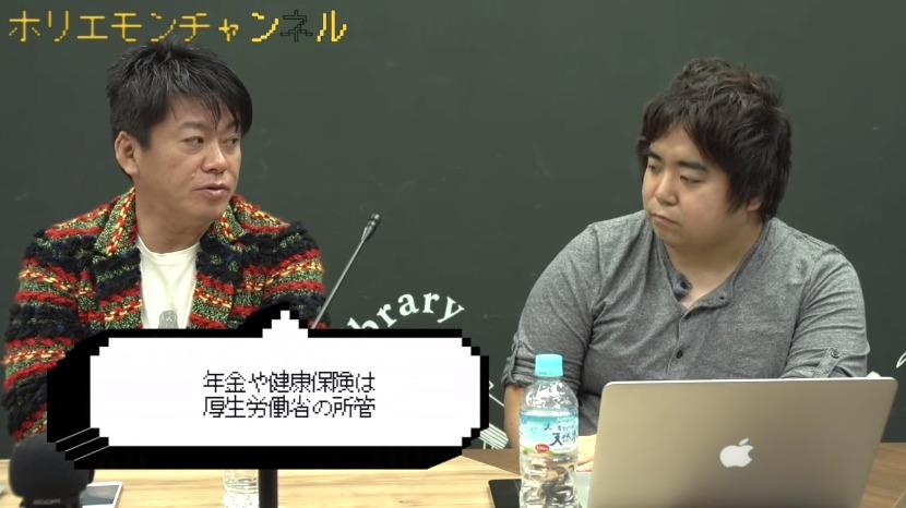 ホリエモン「省庁間の利害関係が問題!」 日本の保険制度が分かりづらい理由をざっくり解説! 3番目の画像