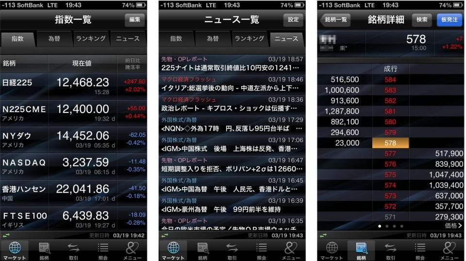証券会社や情報通信社が提供する「株式投資アプリおすすめ10選」:手のひらで始まる、資産運用 9番目の画像