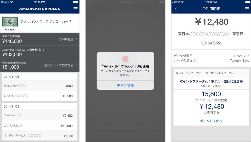 クレジットカードのアプリで上手にカード管理! 利用明細も履歴も一目瞭然のおすすめアプリはこれだ。 3番目の画像