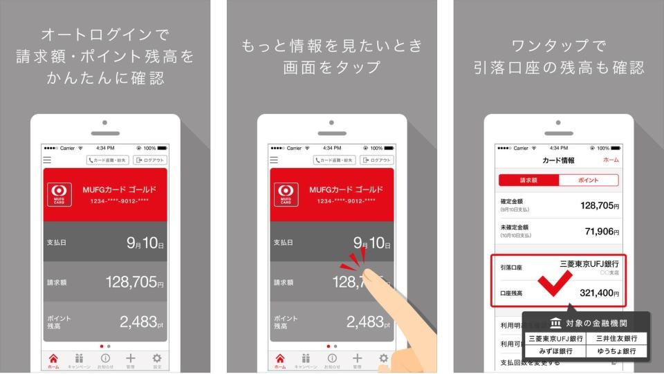 クレジットカードのアプリで上手にカード管理! 利用明細も履歴も一目瞭然のおすすめアプリはこれだ。 4番目の画像