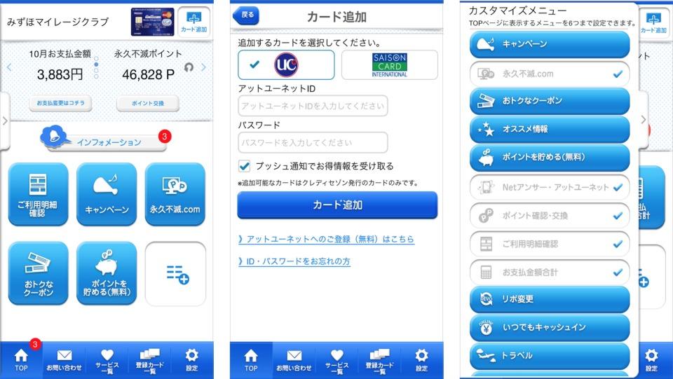 クレジットカードのアプリで上手にカード管理! 利用明細も履歴も一目瞭然のおすすめアプリはこれだ。 6番目の画像