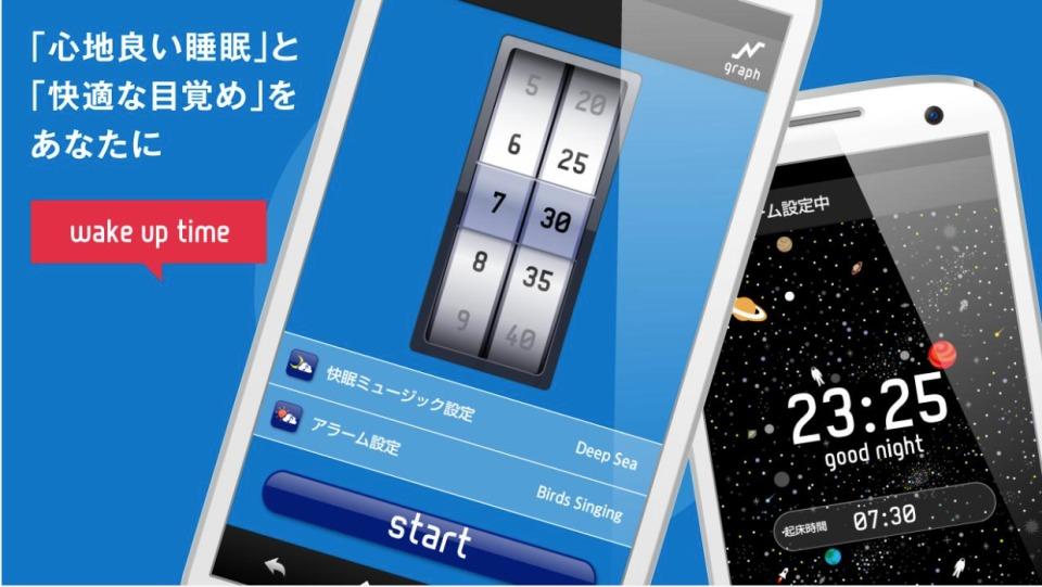 快眠音楽から睡眠サイクルの解析まで、Androidのおすすめ睡眠アプリ6選:睡眠の質が人生の質へ 2番目の画像