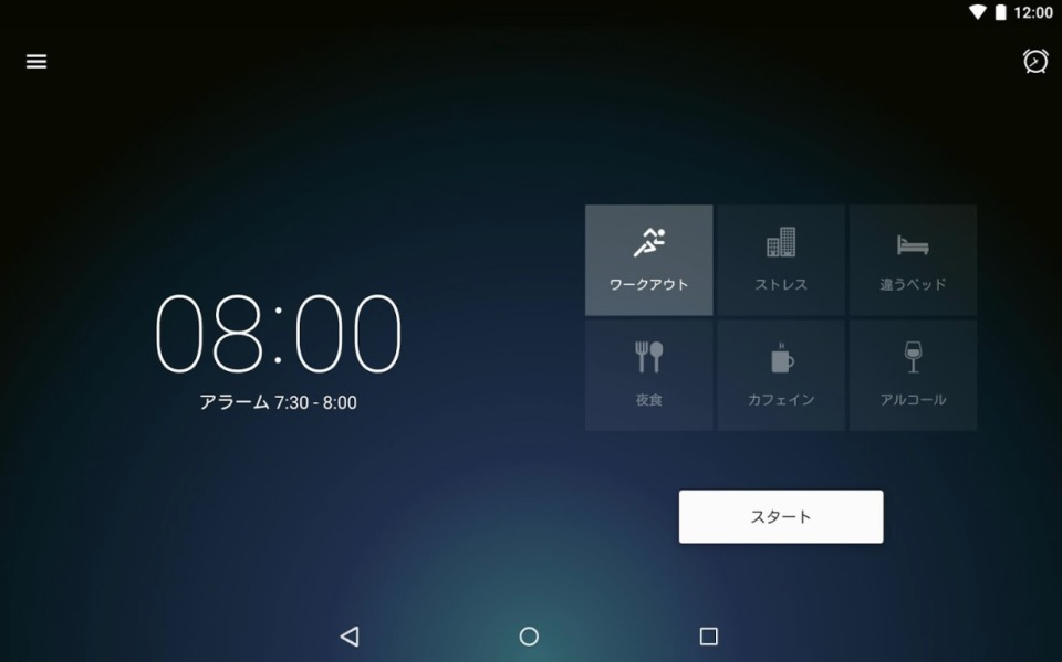 快眠音楽から睡眠サイクルの解析まで、Androidのおすすめ睡眠アプリ6選:睡眠の質が人生の質へ 5番目の画像