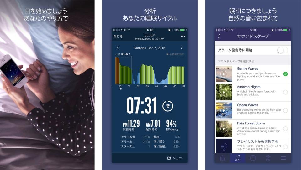 一度使ってみたい…「睡眠導入」アプリ? iPhoneのおすすめ睡眠アプリ7選 2番目の画像