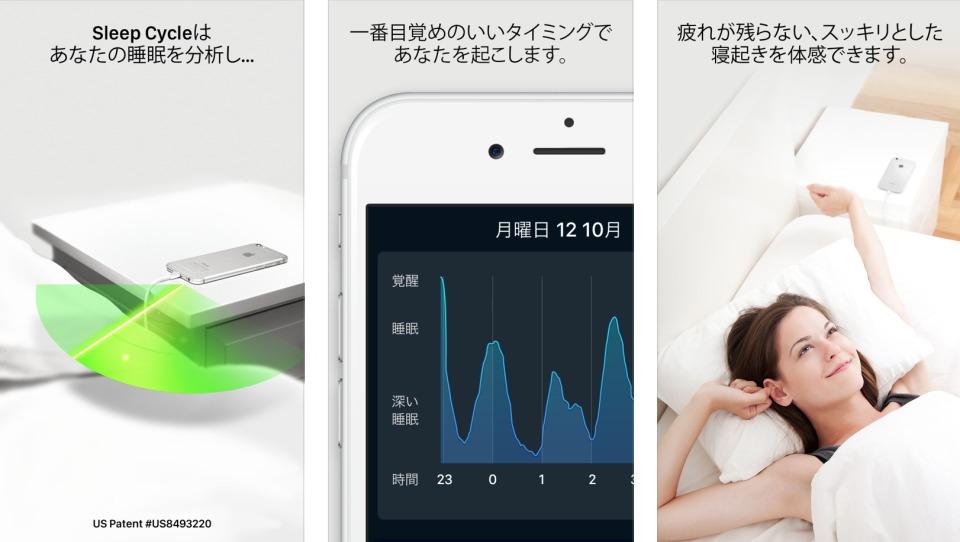 一度使ってみたい…「睡眠導入」アプリ? iPhoneのおすすめ睡眠アプリ7選 3番目の画像