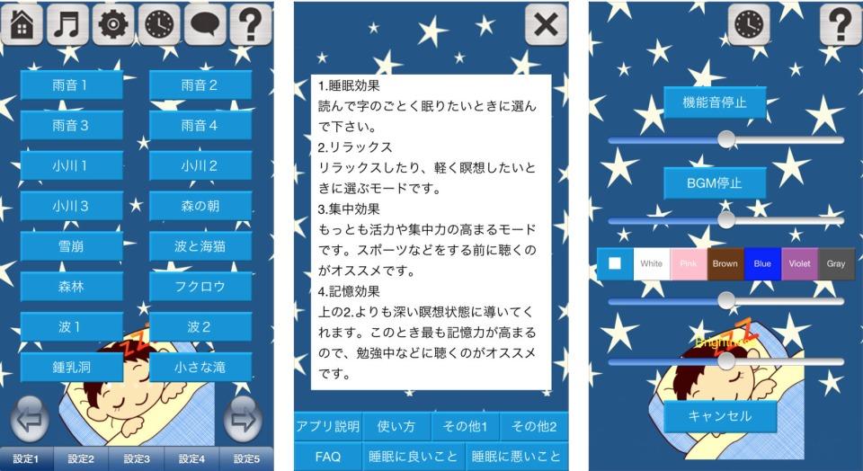一度使ってみたい…「睡眠導入」アプリ? iPhoneのおすすめ睡眠アプリ7選 6番目の画像
