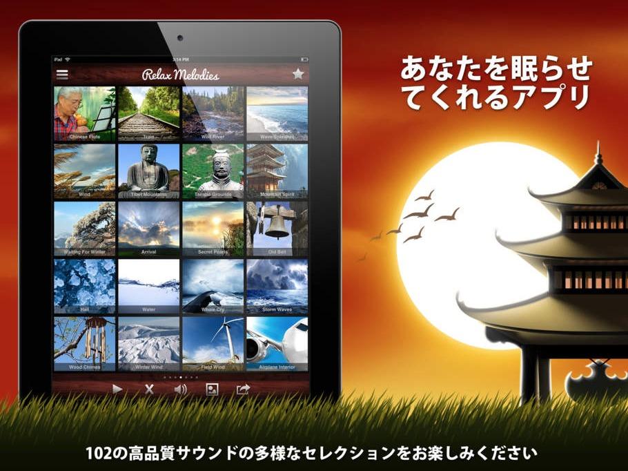 一度使ってみたい…「睡眠導入」アプリ? iPhoneのおすすめ睡眠アプリ7選 7番目の画像