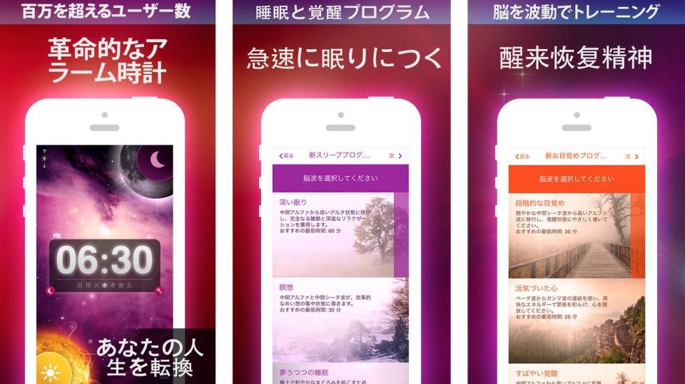 一度使ってみたい…「睡眠導入」アプリ? iPhoneのおすすめ睡眠アプリ7選 8番目の画像