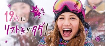 「タダの魔法」で若者とニッポンを元気に!  魔法のアプリ『マジ☆部』にかけるリクルートの想いとは 2番目の画像