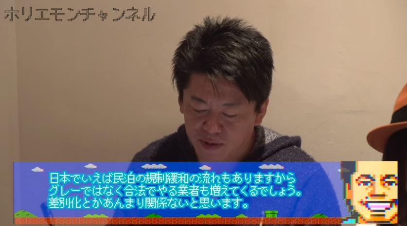 """「狙い目は、渋谷や新宿ではなく""""荻窪""""!」 Airbnb代行で稼ぐ意外なコツをホリエモンが伝授 2番目の画像"""