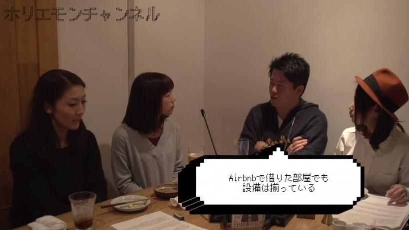 """「狙い目は、渋谷や新宿ではなく""""荻窪""""!」 Airbnb代行で稼ぐ意外なコツをホリエモンが伝授 3番目の画像"""