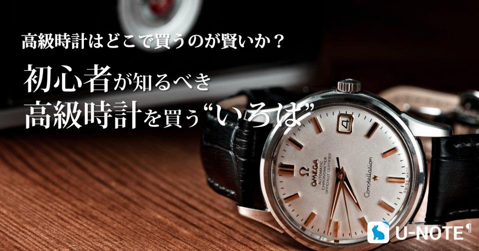 """高級時計はどこで買うものか?――初心者が知るべき高級時計を買う""""いろは"""" 1番目の画像"""