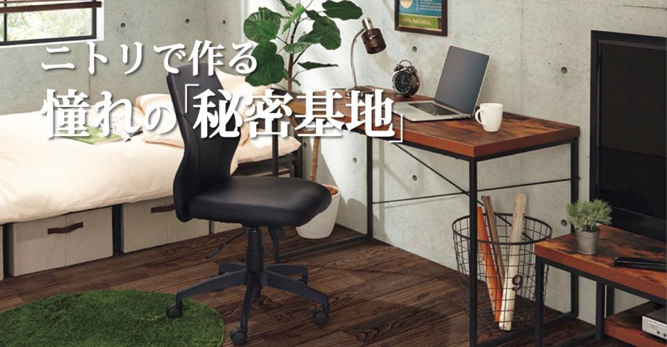「憧れの秘密基地をあなたの部屋に」――ニトリで作るインテリア術 1番目の画像