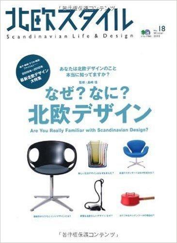 おしゃれ生活の参考書「インテリア雑誌」:手軽な雑誌から、一歩先のインテリア空間を学べ 5番目の画像