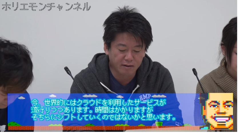 """ホリエモンが日本企業のムダを暴く! 「""""業務にシステムを合わせる""""せいで何億円も消費している!」 2番目の画像"""