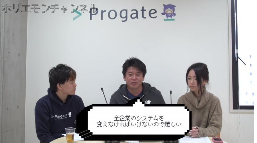 """ホリエモンが日本企業のムダを暴く! 「""""業務にシステムを合わせる""""せいで何億円も消費している!」 3番目の画像"""