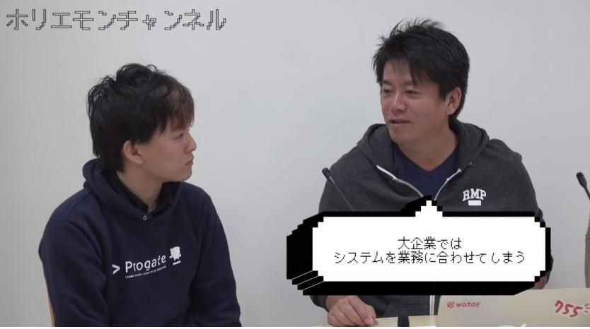 """ホリエモンが日本企業のムダを暴く! 「""""業務にシステムを合わせる""""せいで何億円も消費している!」 4番目の画像"""