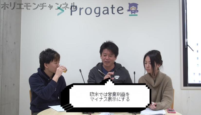 """ホリエモンが日本企業のムダを暴く! 「""""業務にシステムを合わせる""""せいで何億円も消費している!」 5番目の画像"""