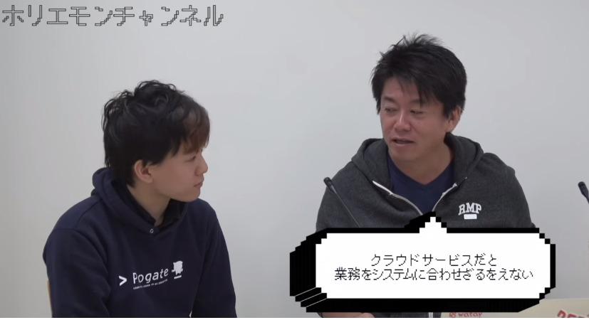 """ホリエモンが日本企業のムダを暴く! 「""""業務にシステムを合わせる""""せいで何億円も消費している!」 7番目の画像"""