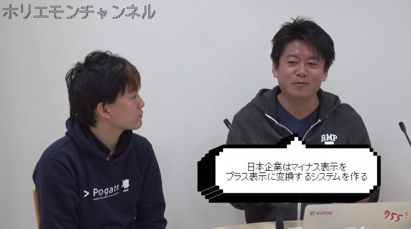 """ホリエモンが日本企業のムダを暴く! 「""""業務にシステムを合わせる""""せいで何億円も消費している!」 1番目の画像"""