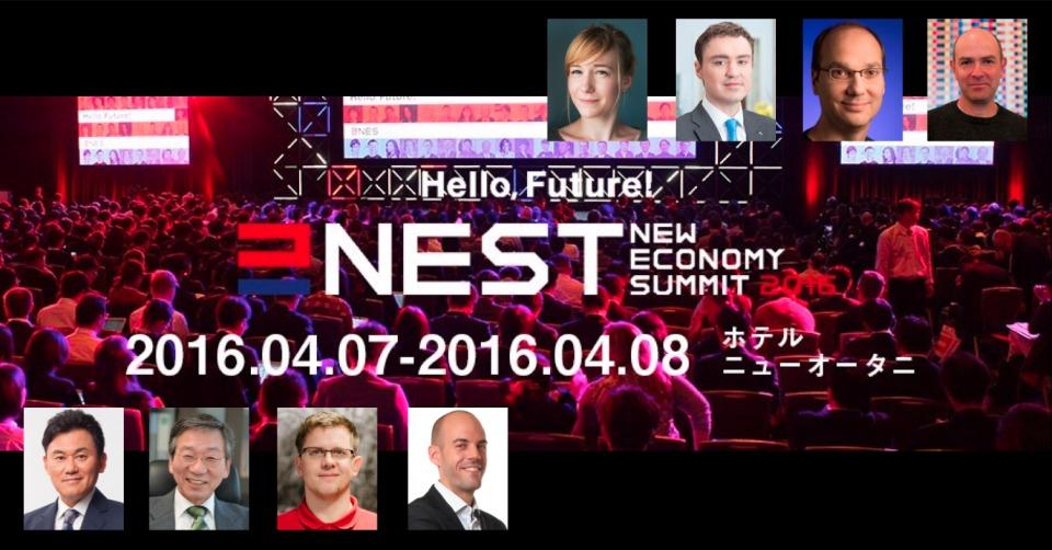 イノベーションのその先を――。伝説のイノベーターが集まるイベント「新経済サミット2016」開催 1番目の画像