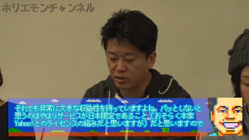 """今のYahoo! JAPANって実際どうなの? ホリエモンが指摘する""""ヤフーが抱える2つの欠点"""" 2番目の画像"""