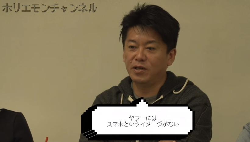"""今のYahoo! JAPANって実際どうなの? ホリエモンが指摘する""""ヤフーが抱える2つの欠点"""" 4番目の画像"""