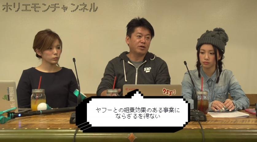 """今のYahoo! JAPANって実際どうなの? ホリエモンが指摘する""""ヤフーが抱える2つの欠点"""" 1番目の画像"""