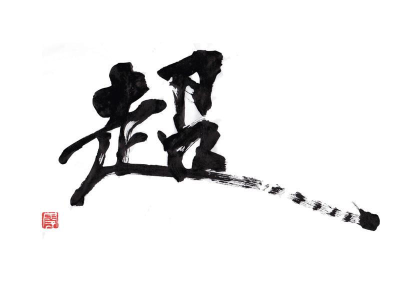 """""""日常生活は毎日がプレゼンの連続"""":孫正義の元右腕がたどり着いた「究極のプレゼンテーションの形」 4番目の画像"""