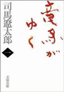 """""""稀代の歴史小説家""""司馬遼太郎の6つのおすすめ作品:教科書では決して語られない歴史がそこにはある 2番目の画像"""