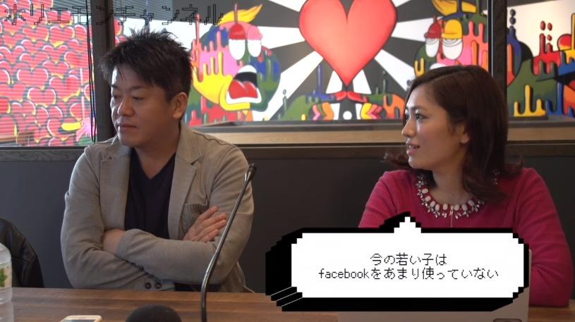 """なぜ若者はFacebookを使わない? ホリエモンが""""最新のSNS事情""""をぶっちゃける 4番目の画像"""