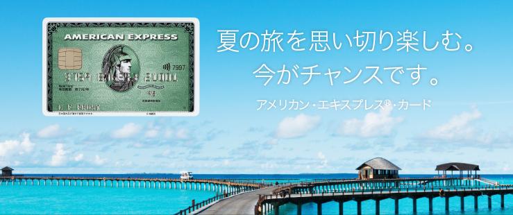 なぜ高所得者は「アメリカン・エキスプレス・カード」を持つのか? アメックスカード完全攻略ガイド 2番目の画像