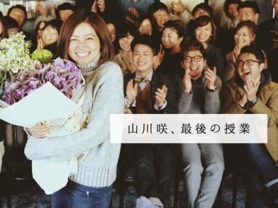 """""""ウェディング業界の革命児""""・山川咲の成功への合言葉:「人生が変わるほどの結婚式をしよう」 4番目の画像"""