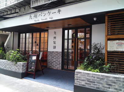 """元寿司屋・村岡浩司が生み出した大人気「九州パンケーキ」に迫る。使うだけで繁盛する""""魔法の粉""""とは 6番目の画像"""