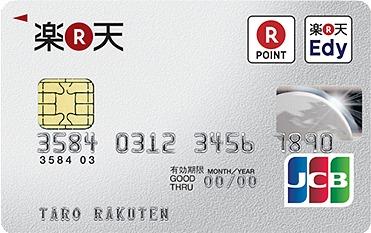 """クレジットカードを""""初めて""""持つ人へ。自信を持っておすすめできるのはこのカードだ! 2番目の画像"""