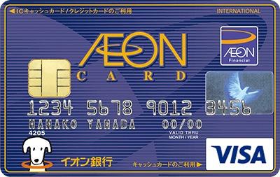 """クレジットカードを""""初めて""""持つ人へ。自信を持っておすすめできるのはこのカードだ! 3番目の画像"""