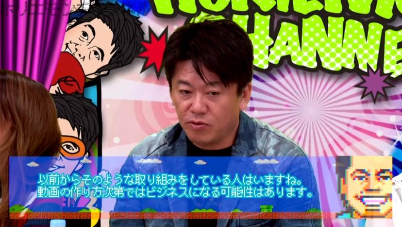 """海外では○○をかけただけで1,200円!? ホリエモンも期待する""""コンテンツとして見た日本食"""" 2番目の画像"""