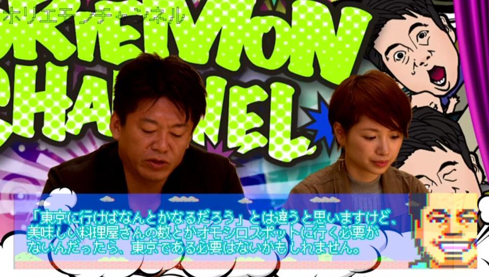 ビジネスするなら東京or地方? ホリエモン「ぶっちゃけ、そんなこと気にしなくてよくない?」 2番目の画像