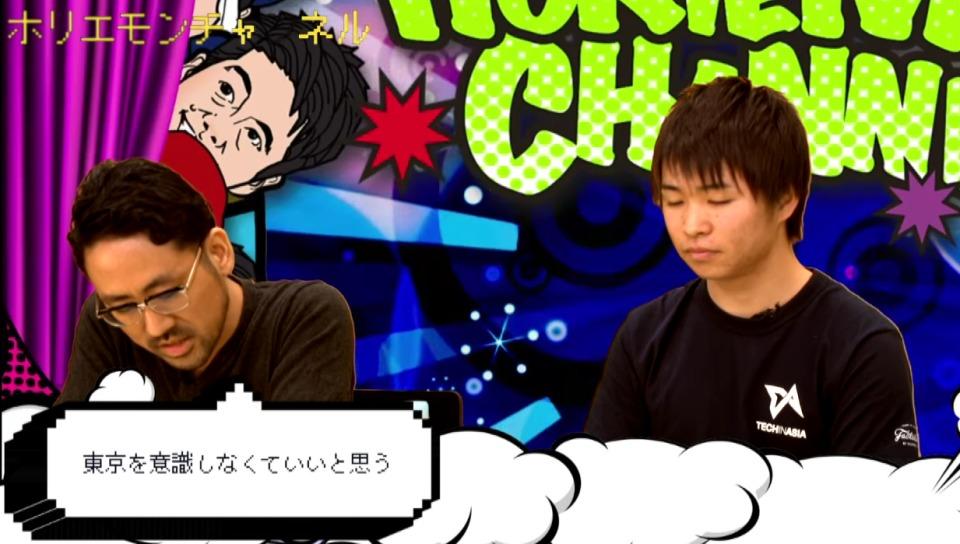ビジネスするなら東京or地方? ホリエモン「ぶっちゃけ、そんなこと気にしなくてよくない?」 3番目の画像