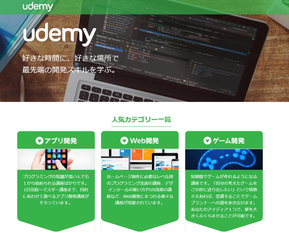 忙しいを言い訳にしない!! 「スキマ時間」最強学習法:Udemyで身につく最先端のビジネススキル 11番目の画像