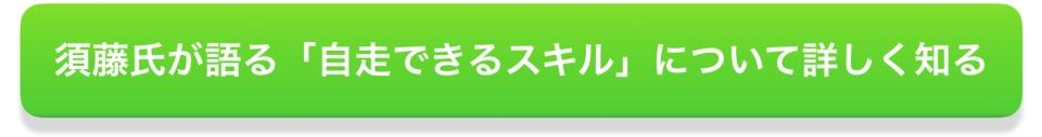 元リクルート最年少執行役員 Kaizen須藤氏が語る「次の10年で活躍するために不可欠なスキル」 3番目の画像