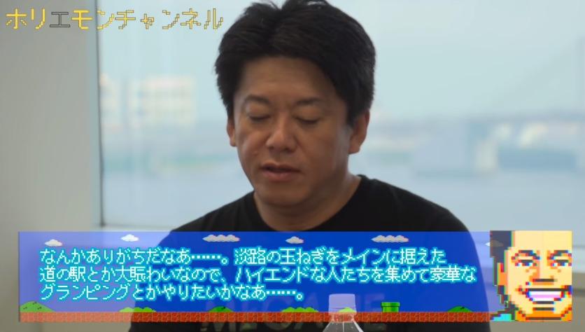 """観光客の多い淡路島をホリエモンがプロデュースすると? 「""""東京のコピペ""""みたいになっているよね」 2番目の画像"""