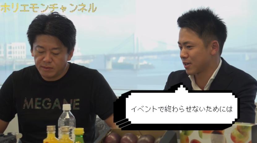 """観光客の多い淡路島をホリエモンがプロデュースすると? 「""""東京のコピペ""""みたいになっているよね」 3番目の画像"""